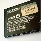 Bateria Motorola Bh6x Atrix Mb860 Mb870 Mb810 Original