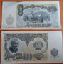 Billete De Bulgaria 200 Leva 1951