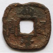 Sendai, Japon Shogunato, Mon, 1784-1787. Hierro. Vf