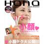 Masajeador Facial Circulacion Linfatico Hana Face Roller $