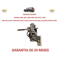 Columna Direccion Electro Asistida Chevrolet Equinox 06-12
