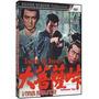 Dvd A Espada Da Maldicao Toshiro Mifume
