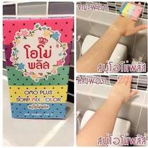 Jabon Aclarante Blanqueador Omo Plus Original Tailandes