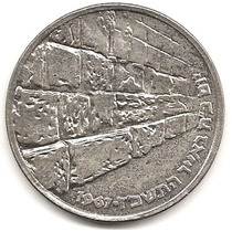 Israel 10 Liras Plata Conmemorativa Victoria Guerra 6 Dias