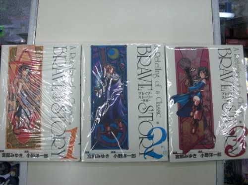 a retelling of a classic - brave story - 3vol