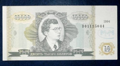 acción billete 1000 biletov banco mmm rusia s. mavrodi 1994