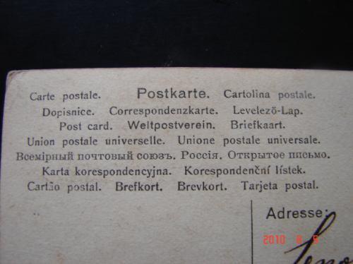 alemania. muy antigua postal.