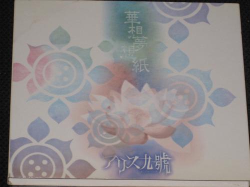 alice nine / kasou musou shi c d 7 tracks