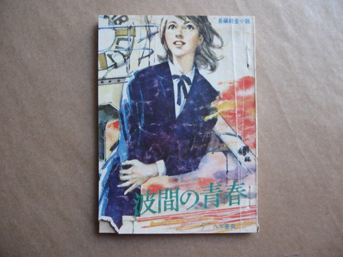 antigo romance japonês - década de 60 - raridade!!!!