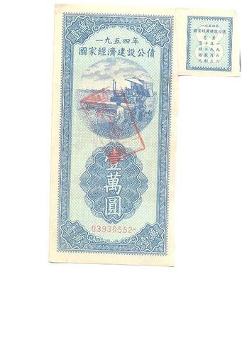apólice da china - 001