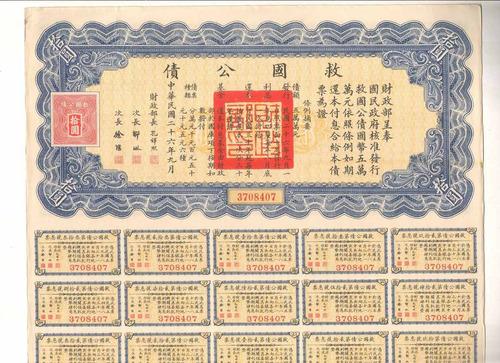 apólice liberty bond china emissão 10 dollares 1936 - 37