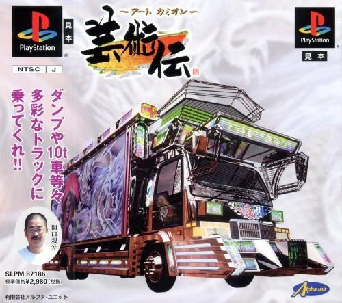 art camion geijutsuden simulador caminhão playstation 1 psx