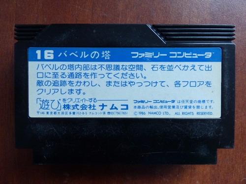 babel famicom zonagamz japon