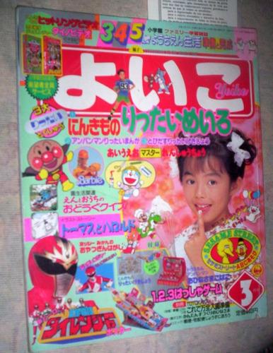 barbie livro japones  shogakukan 1993