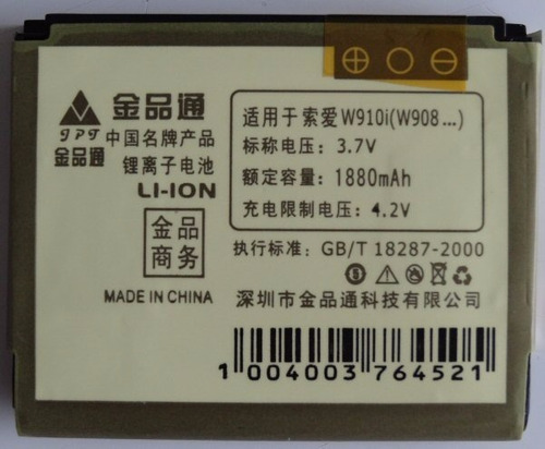 bateria alternativa sony bst-39 1880mah w380i w910 t707 w508