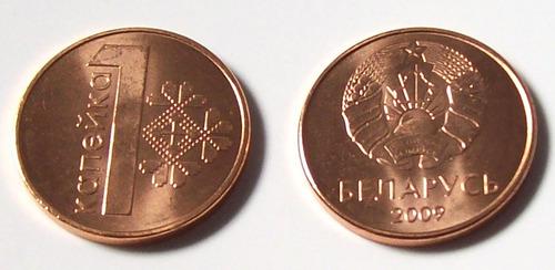 bielorrusia - moneda 1 kopek 2009 ¡ nueva - sin circular !