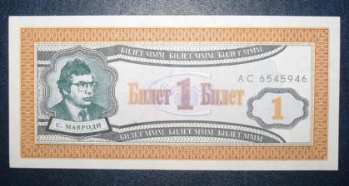 billete 1 rublo acción bono banco mmm rusia s. mavrodi