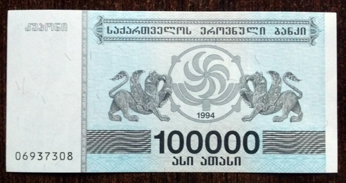 billete 100.000 kuponi laris georgia 1994 p 48a sin circular