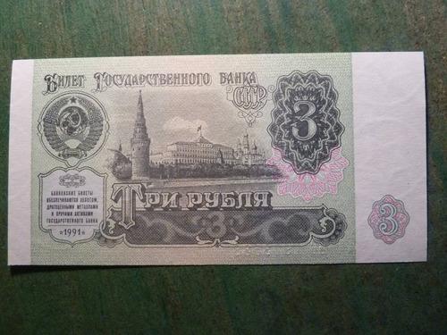 billete 3 rublos rusia 1991 - vp
