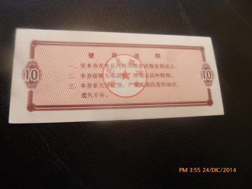 billete china  10 billete bono de emergencia 1984(c3-3