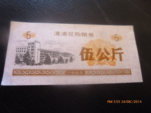 billete china  5 billete bono de emergencia (c-3