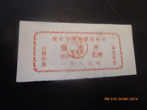 billete china   billete bono de emergencia (c3-6