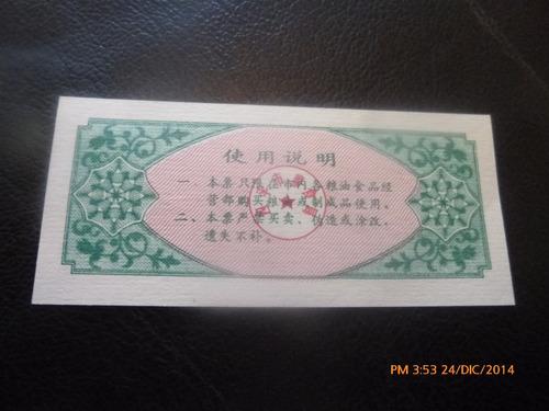 billete chins 1 billete bono de emergencia 1987