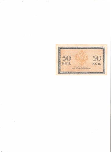 billete de 50 kopeck de rusia