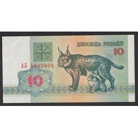 Billete De Bielorusia 10 Rublos Año 1992 Unc (c85)