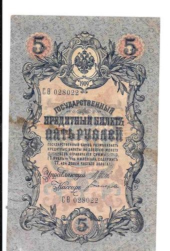 billete de rusia.  5 rublos 1909