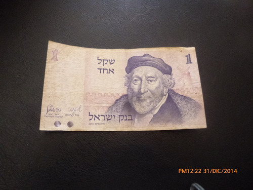 billete israel  1 sheqel 1978 (c1-2