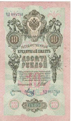 billete ruso de 10 rublos de 1909.  jp