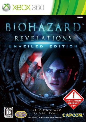 biohazard revelations unveiled edition (japón)