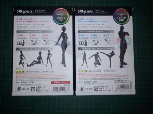 body kun y chan s.h. figuarts (par)