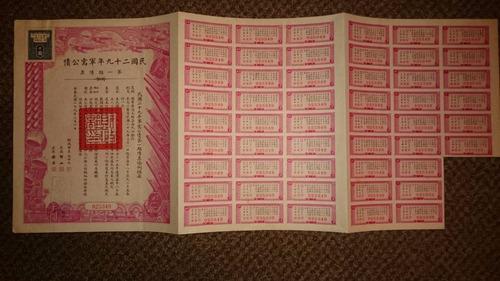 bonos chinos: army suply 1000 año 1940