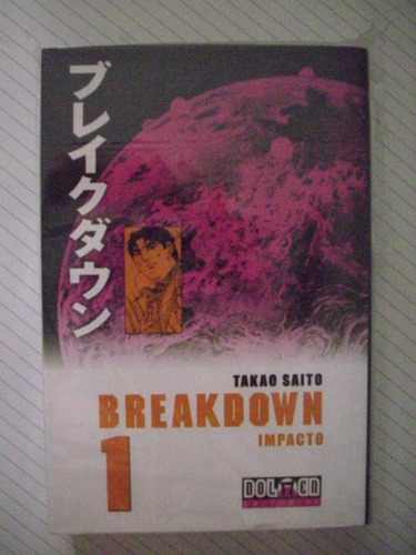 breakdown vol. 1-3 takao saito manga