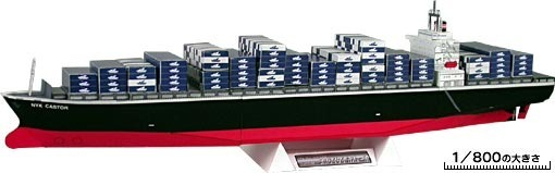 Papercraft imprimble y armable del buque portacontenedores NYK Castor. Manualidades a Raudales.