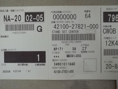 caballete original suzuki dl650 vstrom 2007/11 42100-27821
