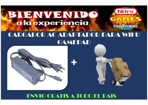 cargador wii u gamepad + envio gratis