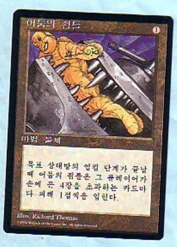 cartas magic: black vise sp koreano borde negro 4ta fbb 1996