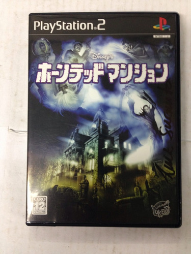 cd de play 2 original the haunted mansion /jp