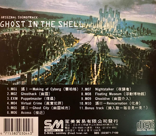 cd ghost in the shell soundtrack people love machines 2029ad