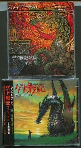 cd`s 2 de  tales from earthsea   nuevo envio gratis