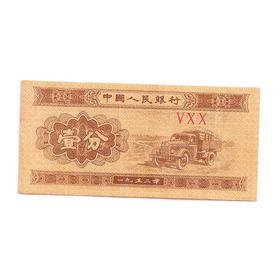 Cedula Estrangeira - China 1 Fen - Fe