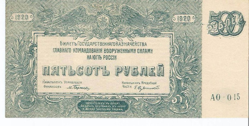 cédula rússia - guerra civil - 1920 - 500 rublos - fe