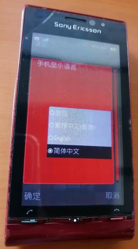 celular tlf sony ericsson u1i satio zheng