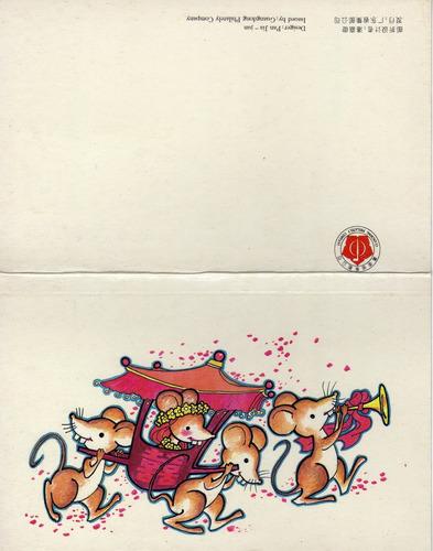 ch291-china folder 1996 año de la rata con holograma-vv4