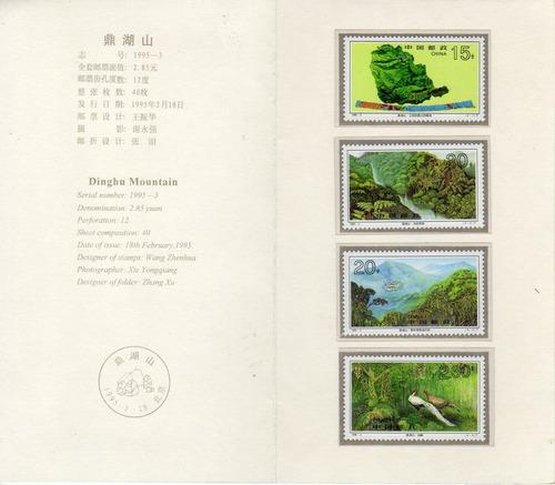 ch292-china folder the dinghu mountain-vv4