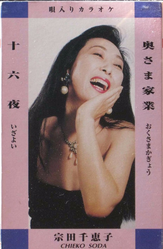 chieko soda fita k7 musica japonesa