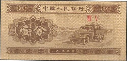 china 1 fen 1953 p860c